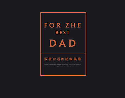 For the best DAD 致敬永远的超级英雄