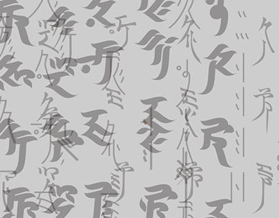 """graphic design: """"Yokai language""""入夜识字符"""