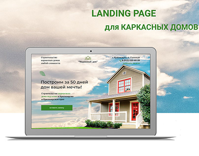 Landing Page | Construction of frame houses