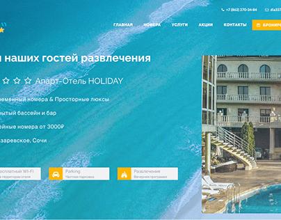 Сайт апарт-отеля «HOLIDAY»