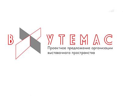 """Организация выставочного пространства """"ВХУТЕМАС"""""""