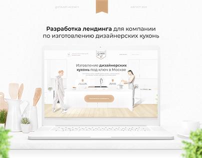 Landing page for designer kitchens