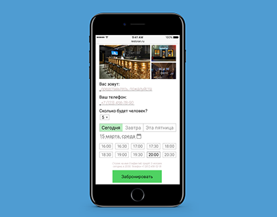 Restaurants booking widget