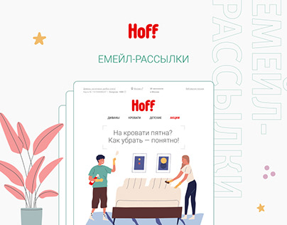 Email marketing for Hoff