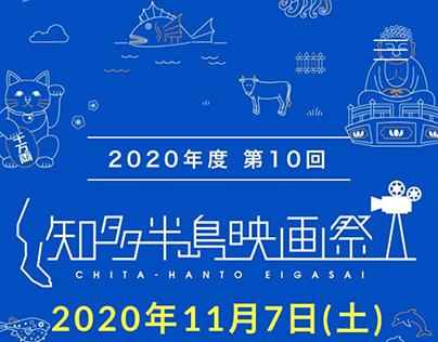 Chita Peninsula Film Festival Illustration