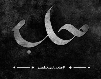 8# حلب
