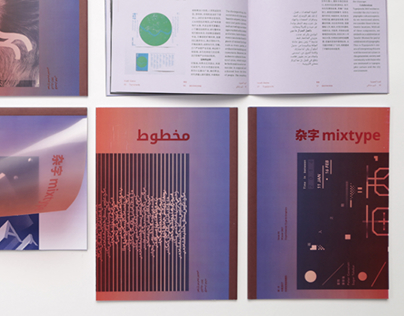 M.A. Project: Multilingual Typography Magazine