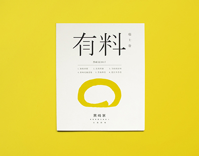 黑崎家品牌手册 | 毕业设计
