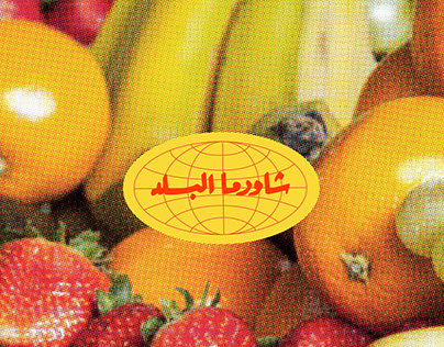 Shawarma AlBalad