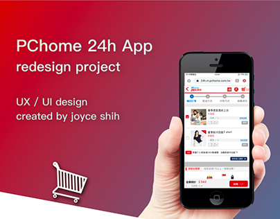 PChome 24h - App Redesign