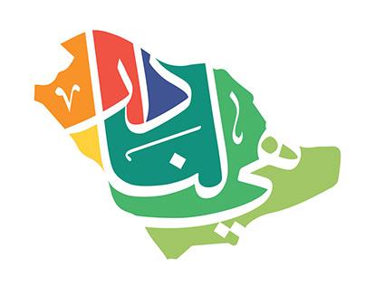 اليوم الوطني السعودي 91 - Roll-Up Saudi National Day