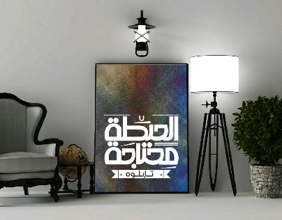 الحيطة محتاجة تابلوه Al hitha Mahtaga Tableau