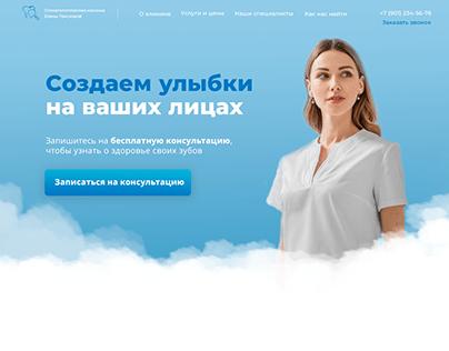Сайт для стоматологической клиники