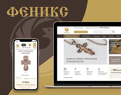 Интернет-магазин для розничной сети Феникс
