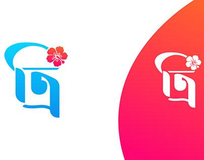 Treee Bangla Typography Logo