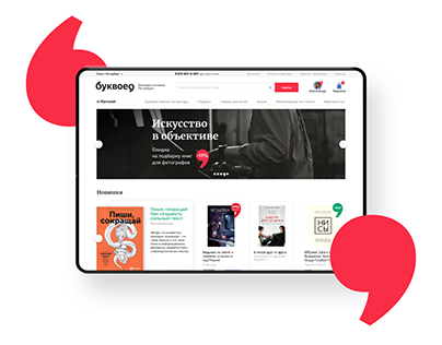 """The official """"Bookvoed"""" site redesign"""