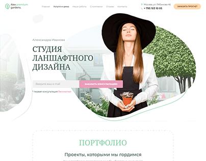 Сайт для ландшафтной студии в г. Красногорск