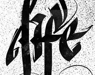 Calligraphy Vol. 1