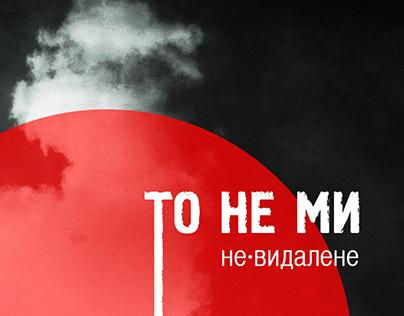 "Music CD ""То Не Ми"". album ""Не·Видалене"""