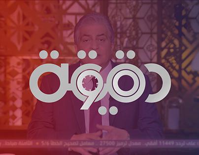 90 Minutes TV Show Branding