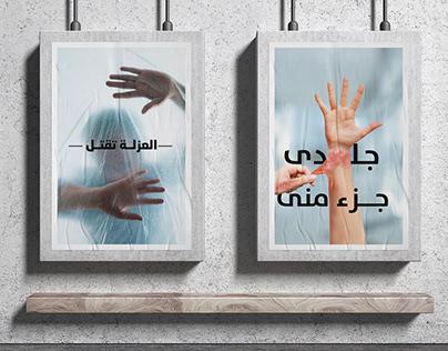 Psoriasis campaign Ksa