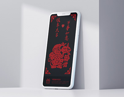 YES 新青年 App Splash Screen (2016)