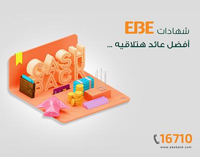 Bank( EBE ) Facebook Posts البنك المصرى لتنمية الصادرات