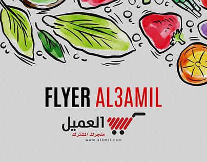 Flyer al3amil