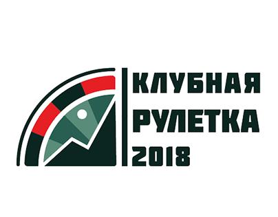 Афиша и логотип. Клубная рулетка 2018