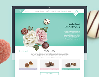Chocolate Maker | Arabic Website Design