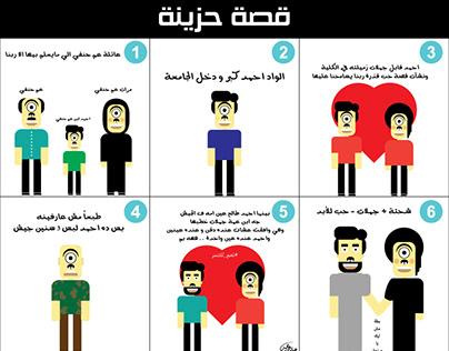 illustration - sad story ;(