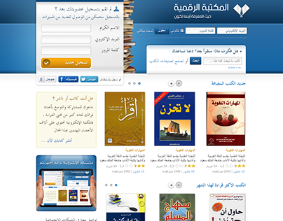 المكتبة الرقمية لمكتبة الملك عبدالعزيز العامة