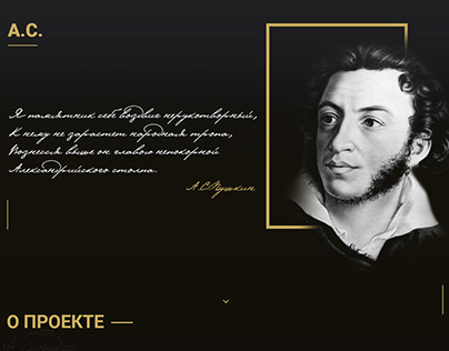 Website-fantasy on the theme of Pushkin's portfolio