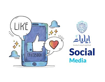 Social Media Designs for ( ايلياء )