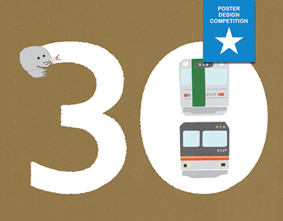 Kyoto Subway 30th Anniversary Poster Design Competition