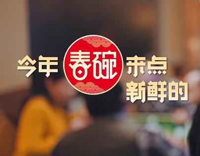 淘宝年货节2017 Taobao New Year goods Festival
