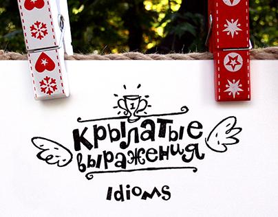 Крылатые Выражение / IDIOMS