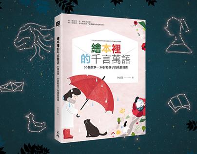 繪本裡的千言萬語|書籍插畫繪製|illustration for Book