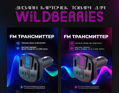 Дизайн карточек для Wildberries