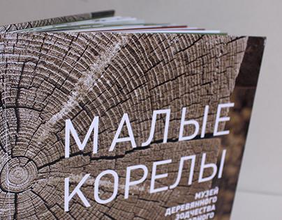 Малые Корелы. Архитектурно-художественный каталог.