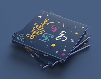 children book cover and layout
