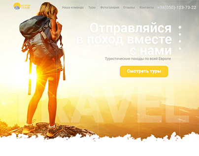 Landing Page for tourists