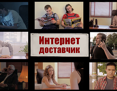 Интернет доставчик / Internet provider (short film)