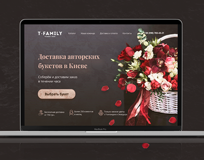 Site for flower delivery