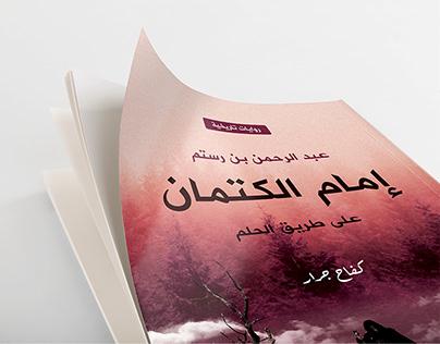 Book cover | تصميم غلاف رواية إمام الكتمان