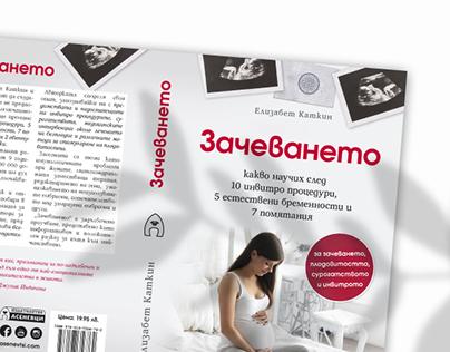 Зачеването   Book Cover Design