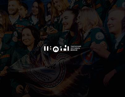 """Identity of the creative festival """"Tvorch"""""""