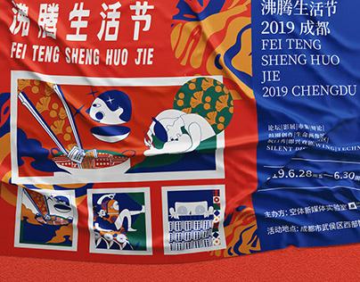 沸腾生活节-2019成都 | feiteng festival-2019 chengdu