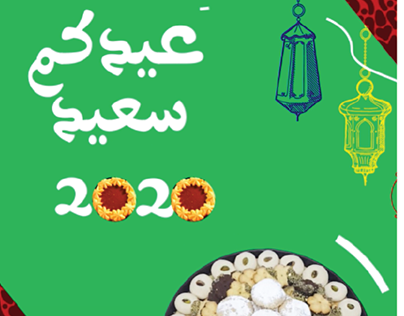 Eid Mubarak Motion Graphic