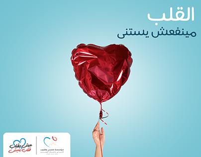 Magdi Yacoub Heart Foundation I SOCIAL MEDIA
